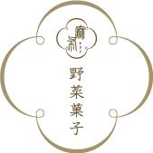麻布野菜菓子ロゴのコピー.jpg